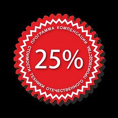 Полуприцепы кислотовозы Compozzi CХ вы можете приебрести по Программа компенсации 25% стоимости сельхозтехники и оборудования отечественного производства!
