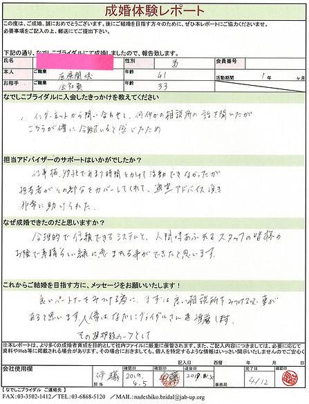 成婚レポート6.JPG
