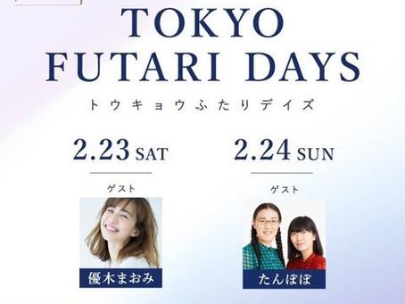 東京都主催, 婚活支援イベントに登壇します
