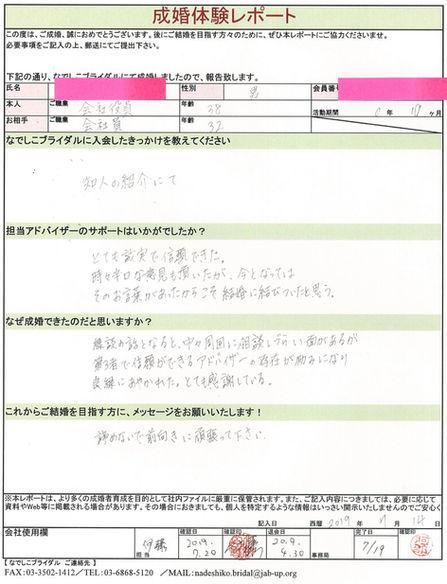 成婚レポート8.JPG