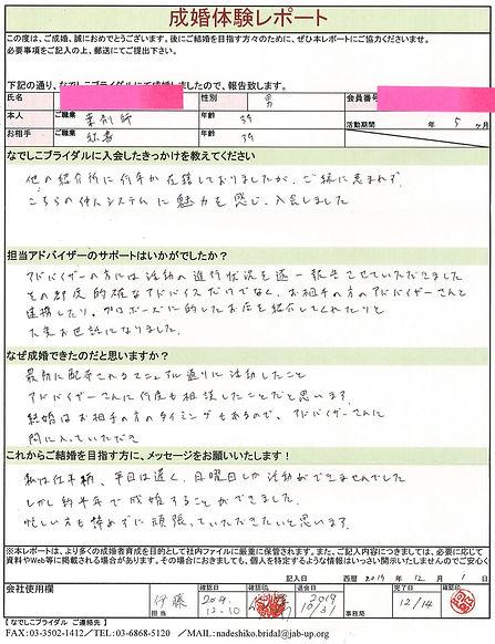 成婚レポート10.JPG
