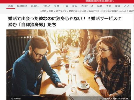 「DOKUJO」連載開始のお知らせ