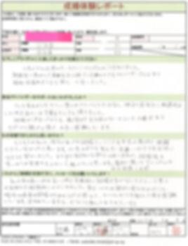成婚レポート9.JPG