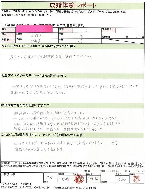 成婚レポート7.JPG