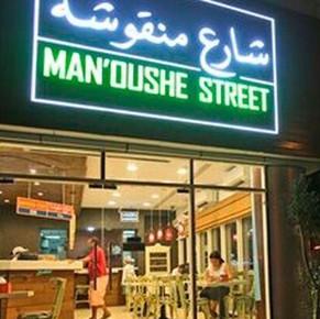 pulse-me-manoushe-street.jpg