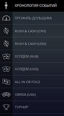 PokerOK_Holdem2.jpg
