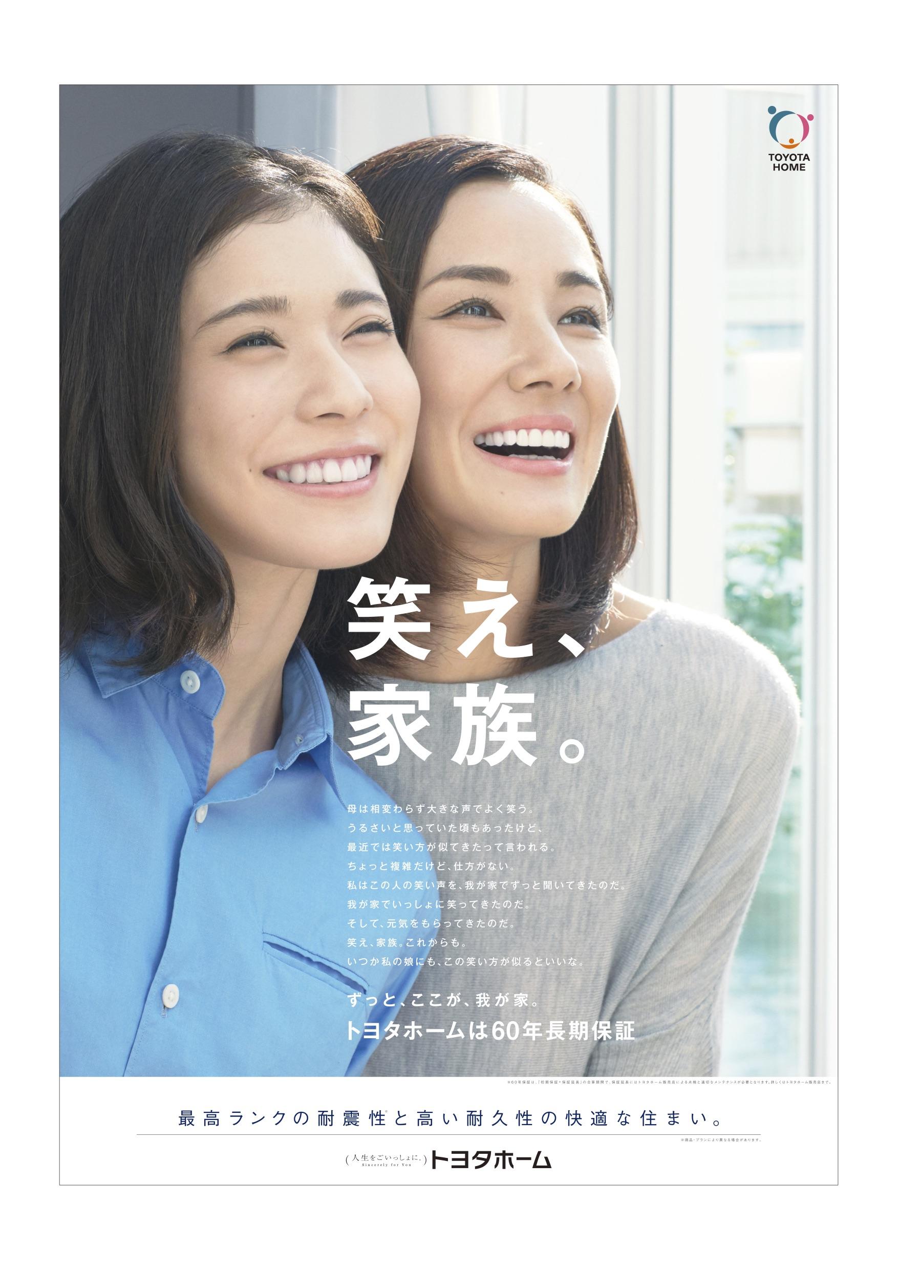 2017_トヨタホームGR