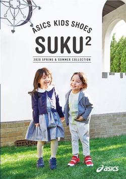 SUKUSUKU2020SS