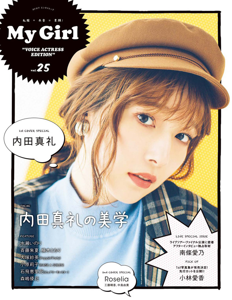 My Girl vol.25