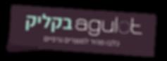 עגולות בקליק לוגו-04.png