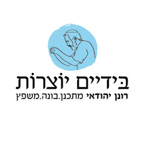 בידיים יוצרות - רונן יהודאי
