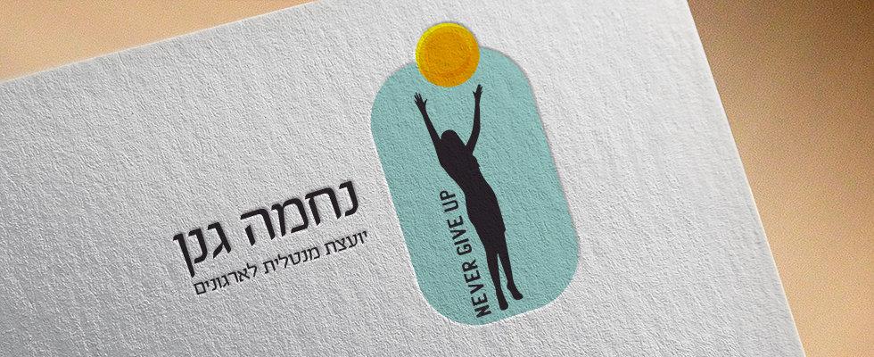logo mockup-nechama2.jpg