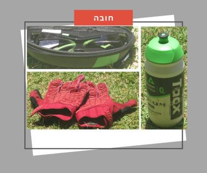 בקבוק רכיבה, משקפי רכיבת שטח, כפפות אופני הרים
