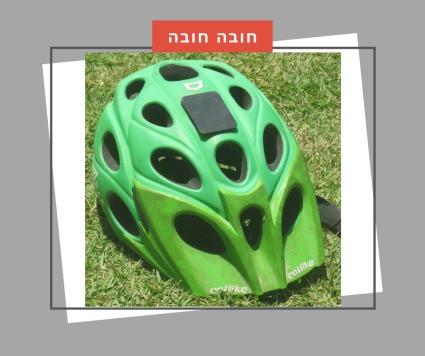 קסדת אופני שטח