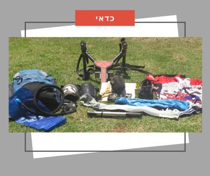 מנשא אופניים לרכב, מגני ברכיים, שלוקר, משאבת אופניים