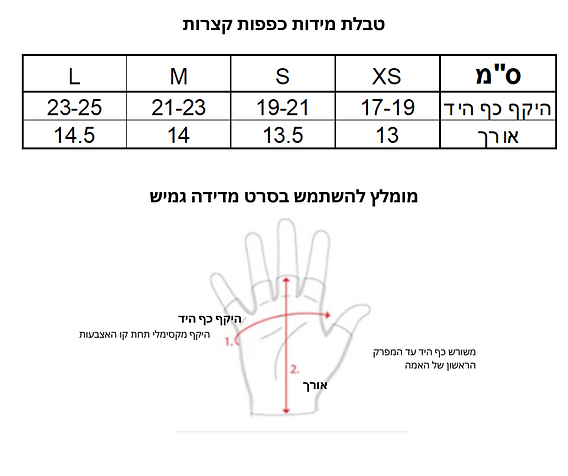 sizes gloves hebrew.png