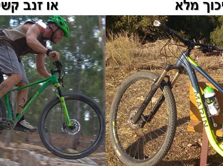 איך לבחור אופני שטח