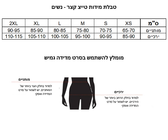 sizes shorts W hebrew.png