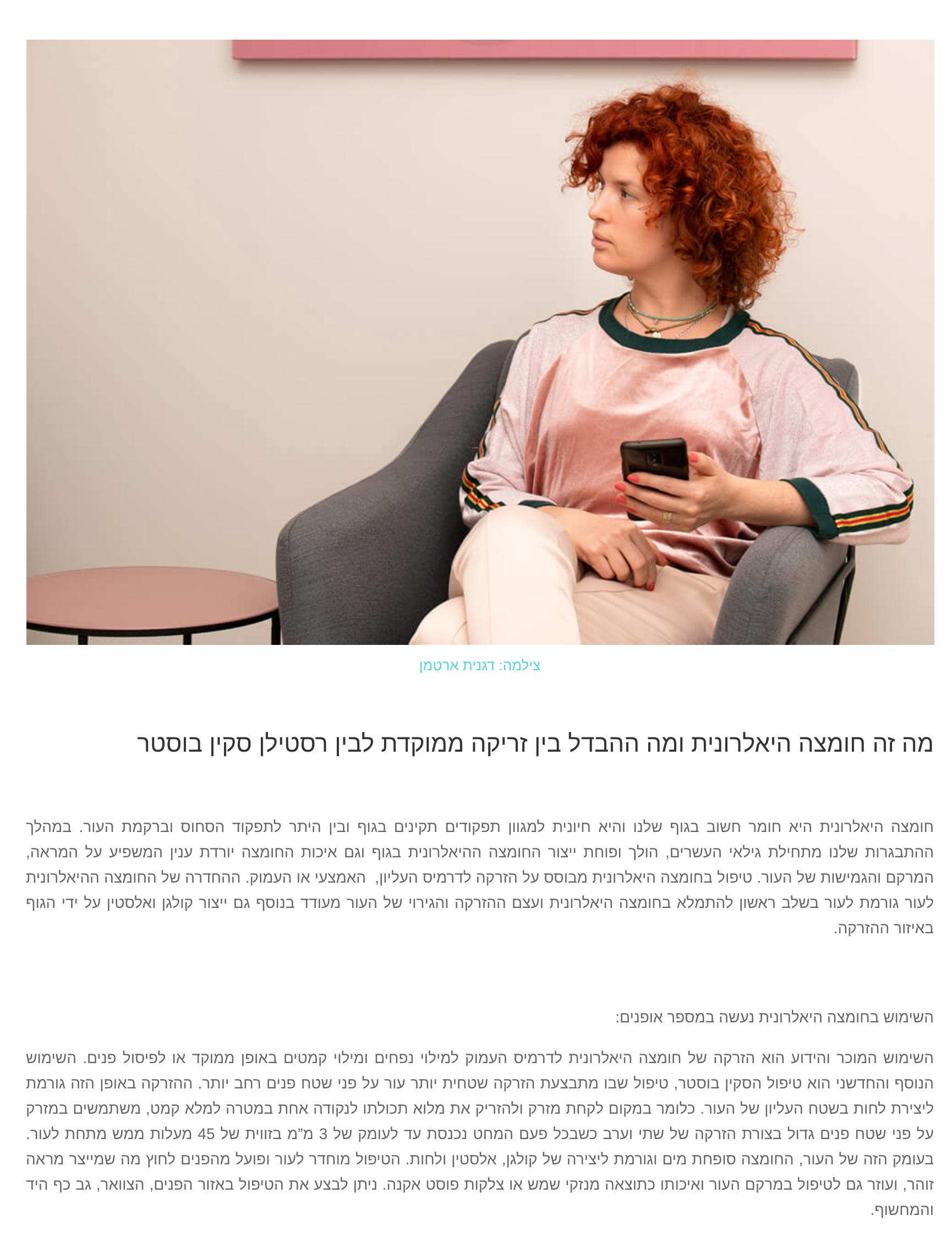 בלוג תלתלים הילה חנוך