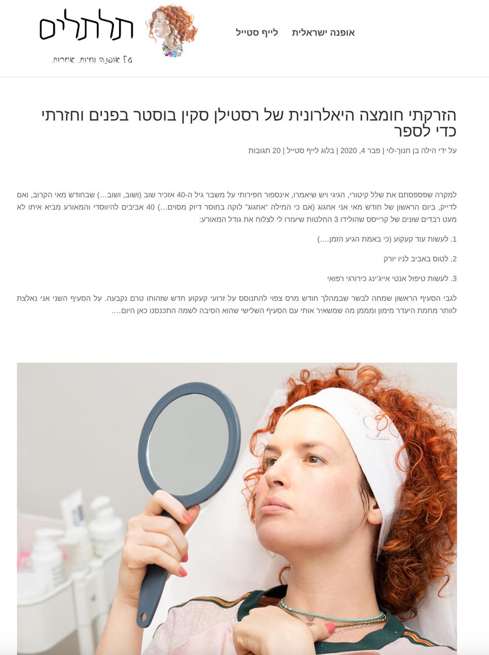 בלוג תלתלים- הילה חנוך