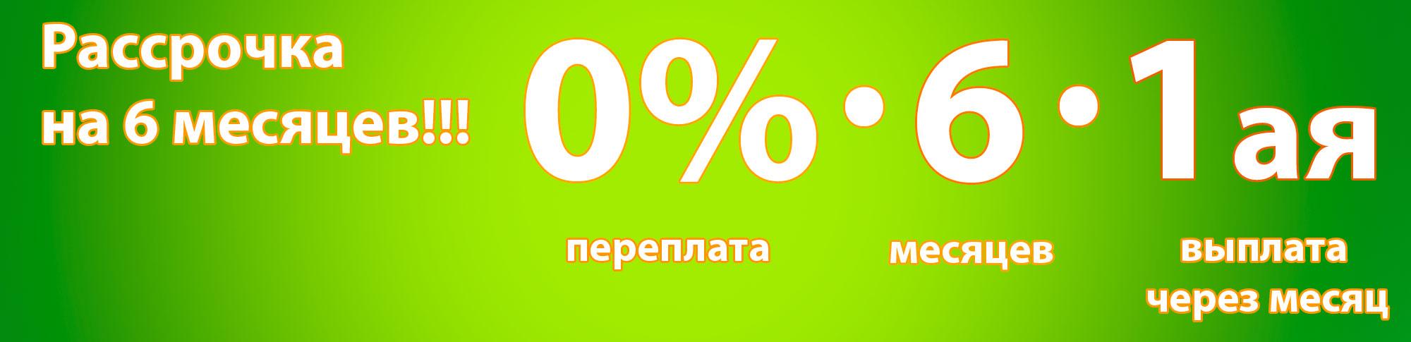 РАССРОЧКА-3