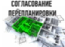Согласование-совмещение-лоджии-с-комнато