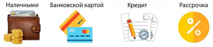 sposoby-oplaty.jpg