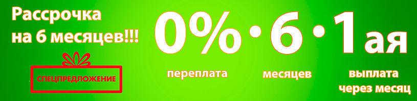 РАССРОЧКА-3.jpg