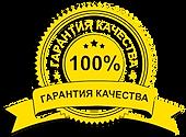 гарантия-качества-окна.png