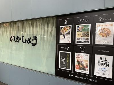 老舗 いかしょう🦑店内光触媒コーティング