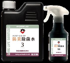 ハイジーンエイド防災除菌水3_1L&黒白トリガースプレーセット_w500.png