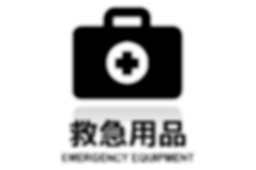 emergency_icon.png