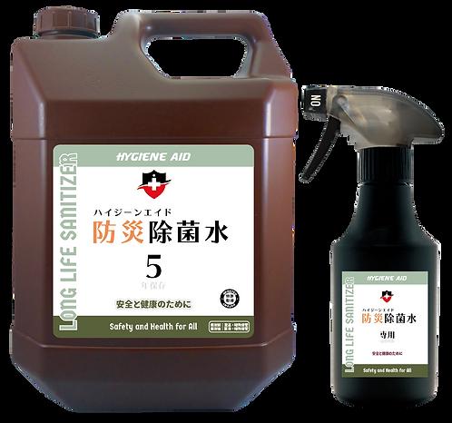 【長期5年保存-200ppm次亜塩素酸水】ハイジーンエイド防災除菌水5
