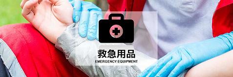 emergency_banner_2.jpg
