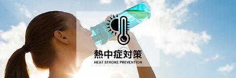 banner_heatstroke.jpg