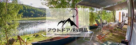banner_outdoor&rvequipment2.jpg
