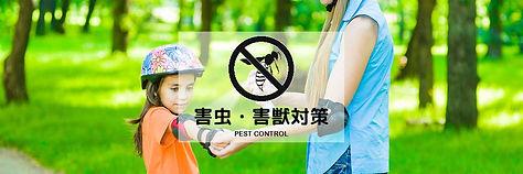 banner_pestcontrol.jpg
