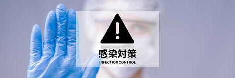 banner_infectioncontrol.jpg