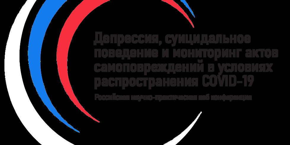 Российская научно-практическая веб-конференция с международным участием при поддержке ВОЗ 1