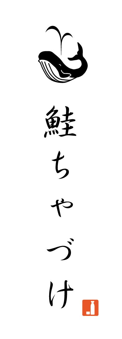 Sakecyazuke