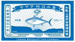 wakiguchisuisan