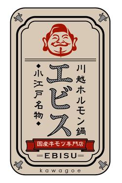 kawagoe horumonEBISU
