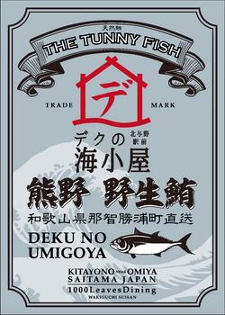 Deku No Umigoya