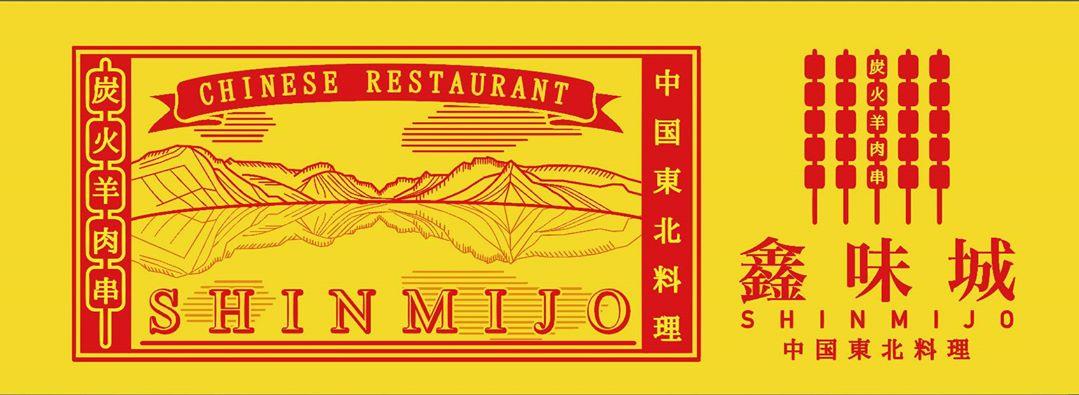 shinmijo