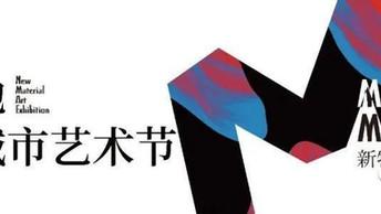 Matter Matters, a material art exhibition in Hangzhou