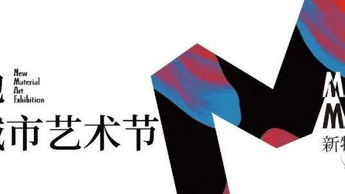 Matter Matters, a material art exhibition in Hangzhou