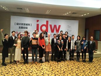 Hangzhou International Design Week 2015