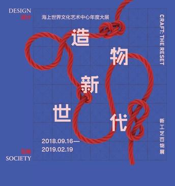 CRAFT: THE RESET  Design Society / V&A Shenzhen