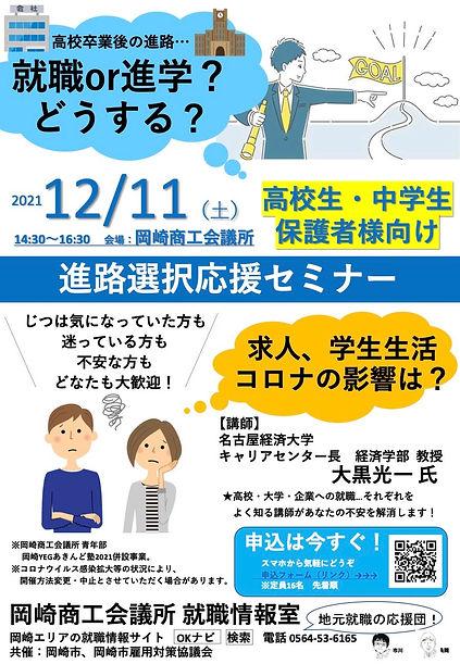 20201219高校生中学生保護者様向け進路選択応援セミナー_edited.jp