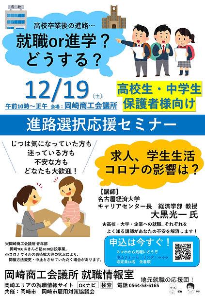 高校生中学生保護者様向け進路選択応援セミナー.jpg
